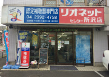 リオネットセンター 所沢店