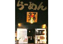 らーめん 3738(みなみや)