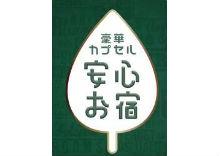 安心お宿プレミア 京都四条烏丸店