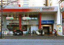 出光 丸新石油(株) 六本木サービスステーション