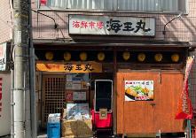 海鮮市場 海王丸