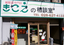 株式会社きこえの相談室 宇都宮店