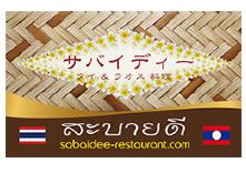 サバイディー タイ&ラオス料理 高円寺