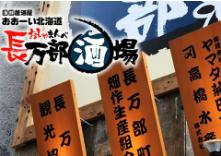 海鮮居酒屋 おおーい北海道 長万部酒場