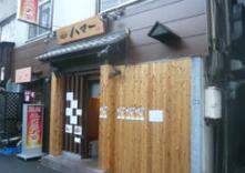 焼き鳥Diningハマー 八尾店