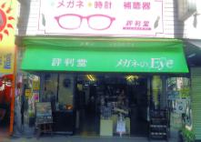 評判堂 メガネのEye