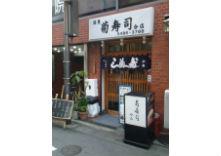 菊寿司 分店