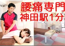 神田駅前腰痛専門鍼灸院 はりまさ堂