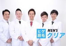 【メンズ脱毛・ヒゲ脱毛】メンズクリア 小倉店