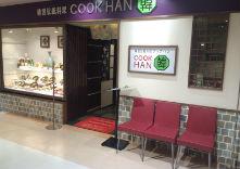 COOK HAN(クックハン)