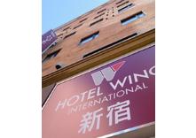 ホテルウィングインターナショナル新宿