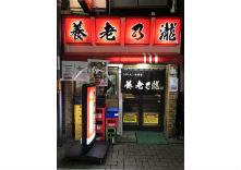 養老乃瀧 尾山台店