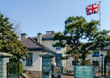 函館市旧イギリス領事館のクーポン・割引・駐車サービス券等の優待情報 ...