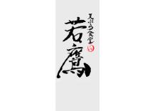 天ぷら食堂 若鷹