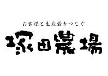 鹿児島県霧島市 塚田農場 赤坂見附店