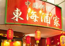 中華ダイニング 東海酒家