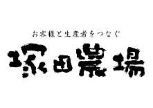 鹿児島県霧島市 塚田農場 金沢駅西口店