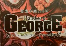 ハンバーグジョージ 上野店