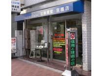 新星堂 京橋店