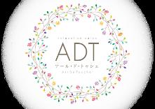 ADT【アール・ド・トゥシェ】