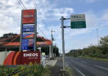 ENEOS 江商石油(株) 成田Gosyo21SS