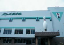 釧路パレスボウル