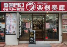 楽器奏庫 立川店