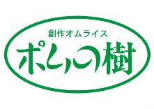 ポムの樹 カフェ ブルメールHAT神戸店