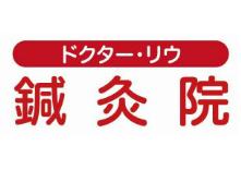 ドクター・リウ鍼灸院 渋谷駅前院