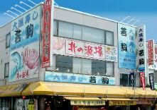 札幌場外市場 北の漁場1号店