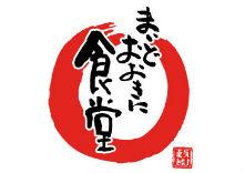 浪速日本橋食堂(まいどおおきに食堂)