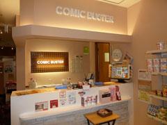 コミックバスター アルヴェ秋田駅東口店(秋田拠点センターアルヴェ)