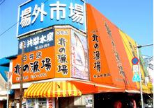 札幌場外市場 北の漁場3号店
