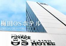 梅田OSホテル[阪急阪神第一ホテルグループ]