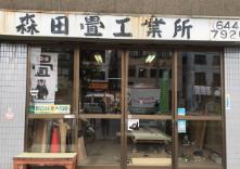 森田畳工業所