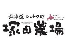 北海道シントク町 塚田農場 梅田茶屋町店