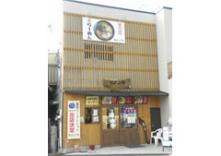 麺屋二郎 逗子店