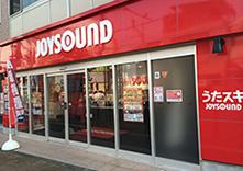 カラオケ JOYSOUND 福生店