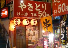 串焼き・串かつ鍋の店「けー坊」