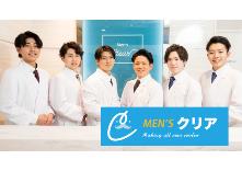 【メンズ脱毛・ヒゲ脱毛】メンズクリア 新宿店