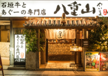 石垣牛とあぐーの専門店 八重山