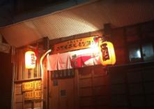 二丁目ホルモン酒場