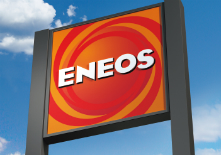ENEOS 南砂SS (有)平林油店