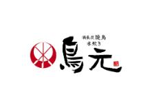 鳥元 浜松町店
