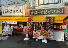 餃子の金猫 大森本店