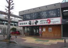 七輪焼肉安安 吉川店