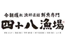 四十八漁場 調布駅前店
