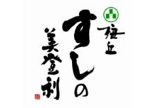 寿司の美登利 赤坂店