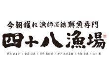 四十八漁場 秋葉原昭和通り口店