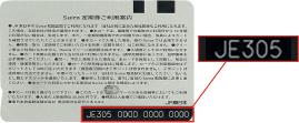 「スイカの番号」の画像検索結果